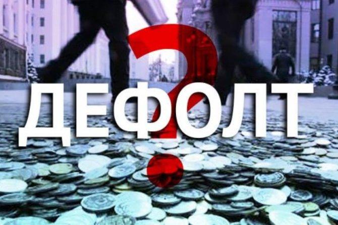 Дефолт в Україні: бути чи не бути?