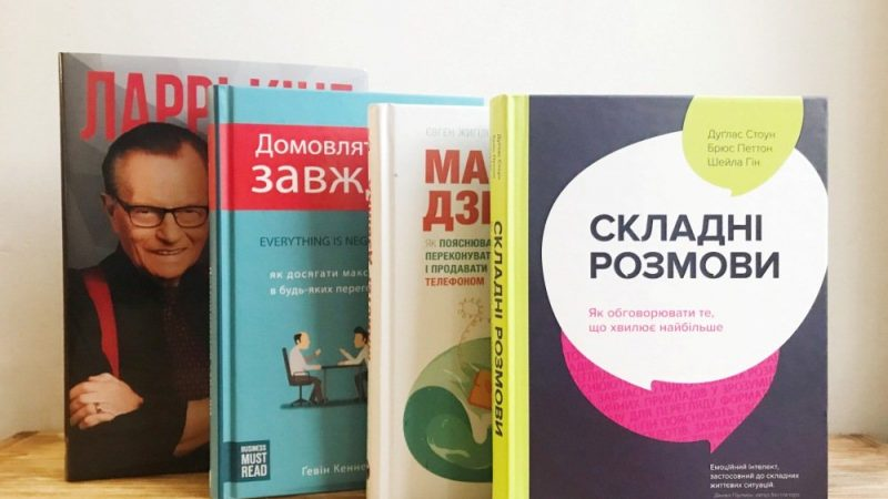 Як вибирати бізнес літературу